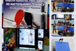 Турнир памяти Александры Черновой.